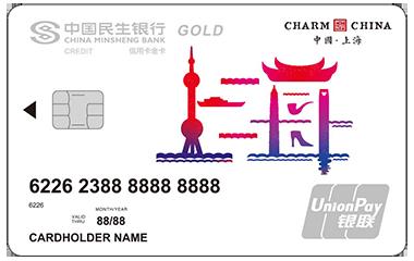 民生魅力中国信用卡
